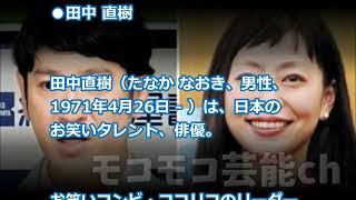 ココリコ田中直樹&小日向しえ、本当の離婚原因がやばい!!? 嫁が週刊...