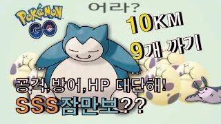포켓몬고 ★BJ스뎅뎅 물이벤트 기간에 득한 10km알 7+2 9개 까기 그런데 SSS잠만보가?! 포켓몬GO [Pokemon GO]