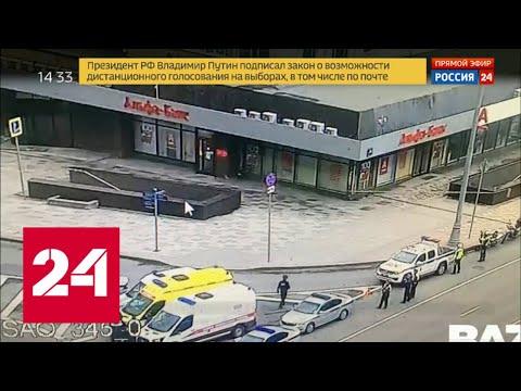 Срочно! В Москве неизвестный захватил заложников в отделении банка - Москва 24