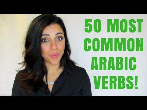 50 MOST COMMON ARABIC VERBS!