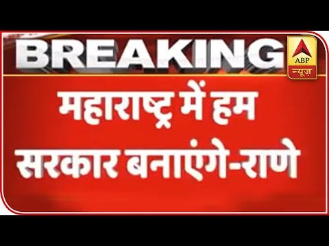 Fadnavis Making All Efforts To Form BJP Govt In Maharashtra: Narayan Rane   ABP News
