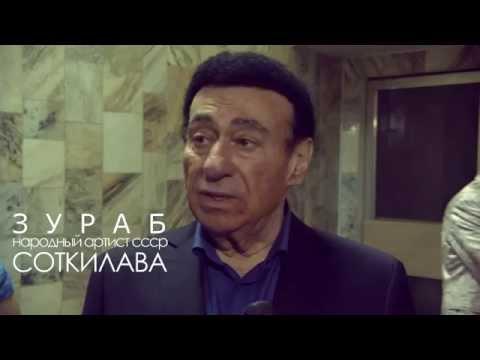 Зураб Соткилава об опере