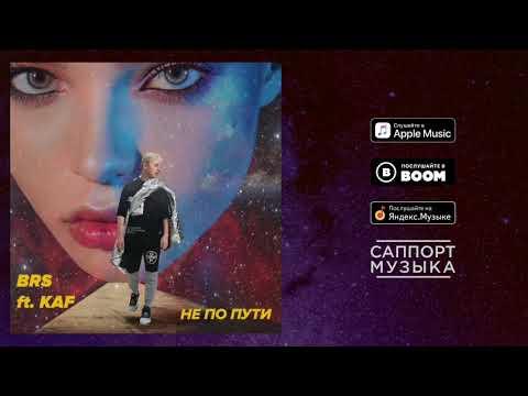 BRS - НЕ ПО ПУТИ Ft. Kaf (AUDIO)