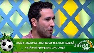 أبو تريكة: اصعب حاجة في كرة القدم هي الإعتزال، والشعب الأردني شعب بسيط وصادق في مشاعره