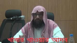 খাবার খাওয়ার আদব প্রথম খন্ডTop islamic Bangla