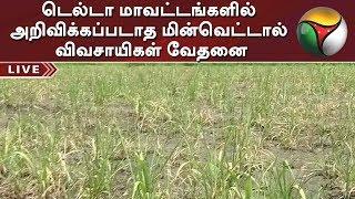 டெல்டா மாவட்டங்களில் அறிவிக்கப்படாத மின்வெட்டால் விவசாயிகள் வேதனை | #Paddy #SugarCane