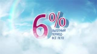 Потребительские кредиты 6%(, 2017-07-25T08:53:50.000Z)