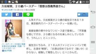 久松郁実、20歳バースデー「理想は西島秀俊さん」 サンケイスポーツ 2...