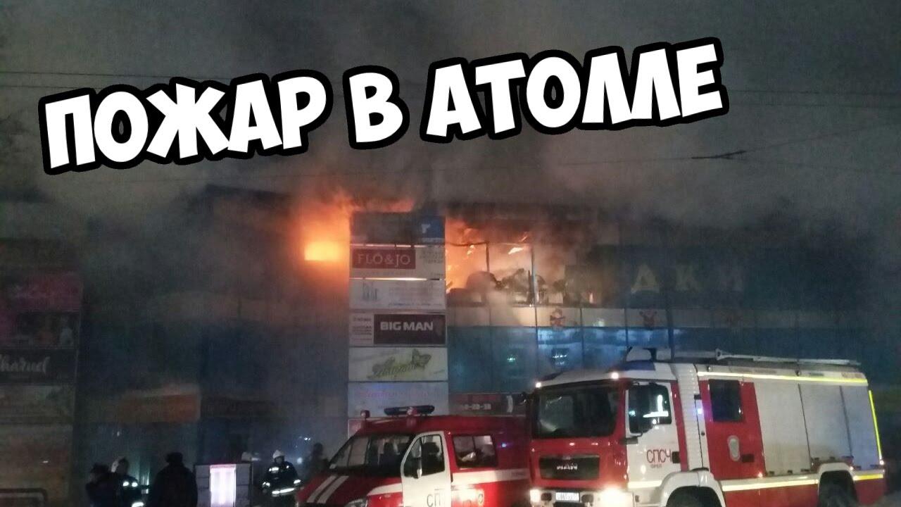 Пожар в Атолле в Орле [ГОРОД ОРЕЛ] 08.01.2017