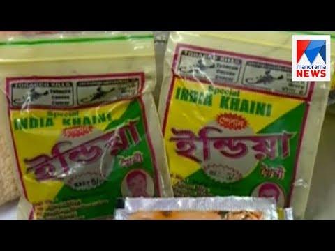 Panmasala seized in Thiruvalla | Manorama News