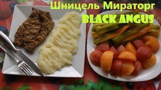 Шницель Мираторг из говядины Black Angus