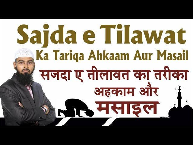 Sajda e Tilawat Ka Tariqa Ahkaam Aur Masail By Adv. Faiz Syed Travel Video