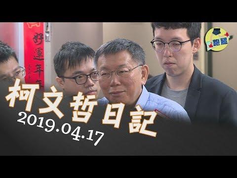 《柯文哲日記》2019.04.17│跑腿新聞