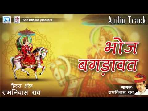 Ramniwas Rao Katha | भोज बगड़ावत |  Hits Of Ramnivas Rao | Rajasthani Superhit Kathaye