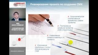Планирование проекта по СМК (ISO 9001 2008).mp4(Webcast Standard: Анонс WEB Фокус-семинара