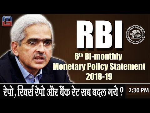 RBI 6th Bi-Monthly Monetary Policy Review | 2018-19 | GA | 2:30 PM