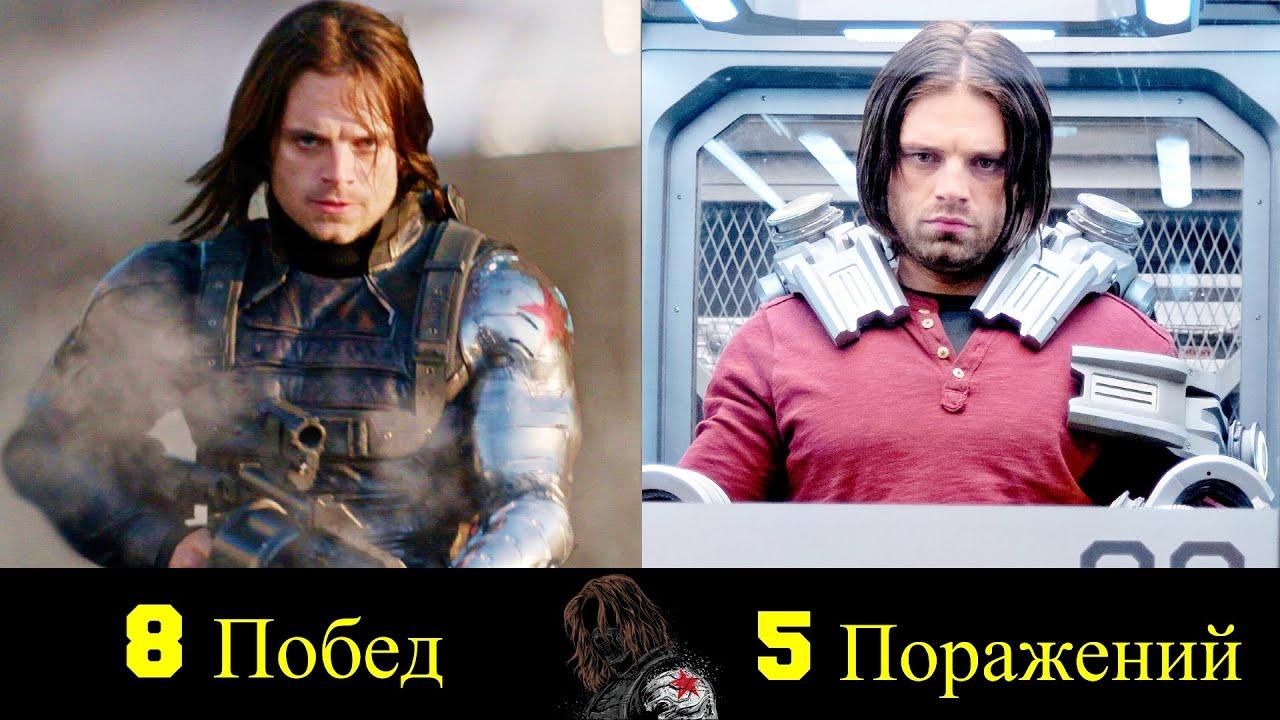😠 Зимний Солдат - Все Победы и Поражения Баки Барнса 💪!
