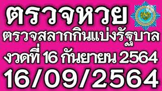 ตรวจหวย 16 กันยายน 2564 ตรวจรางวัลที่ 1 ตรวจสลากกินแบ่งรัฐบาล 16/9/2564 ผลสลากกินแบ่งรัฐบาล