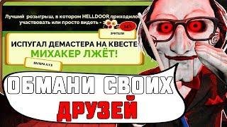НОВЫЙ РЕЖИМ В JACK BOX 4! ОБМАНИ ВСЕХ ДРУЗЕЙ!