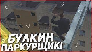ПАРКУР ОТ БУЛКИНА! (CRMP | GTA-RP)