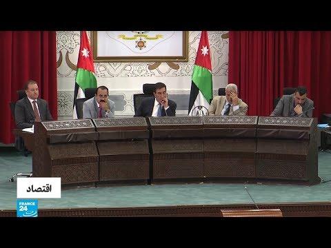 البرلمان الأردني يقرّ مشروع قانون ضريبة الدخل -معدلا- بعد احتجاجات شعبية  - نشر قبل 3 ساعة