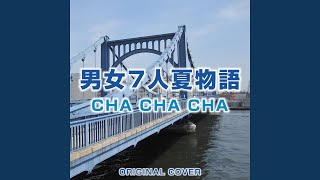 Provided to YouTube by CRIMSON TECHNOLOGY, Inc. 男女7人夏物語 CHA C...