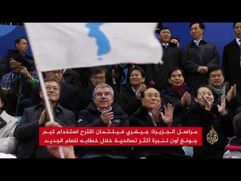 تحضيرات وسرية تامة بكوريا الشمالية استعدادا للقمة الأميركية  - نشر قبل 6 دقيقة