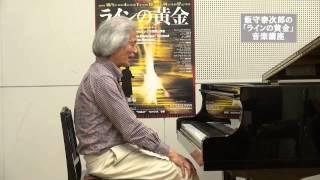飯守泰次郎の「ラインの黄金」音楽講座
