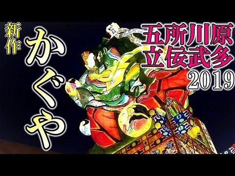 【青森県五所川原市】五所川原立佞武多祭り2019【大迫力の立ちねぷた!新作かぐや登場!】Japanese festival 'aomori neputa nebuta'