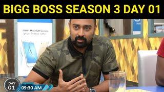 Bigg boss Tamil Season 3 Day 01 Kamal hassan List of BB3 Celebrity
