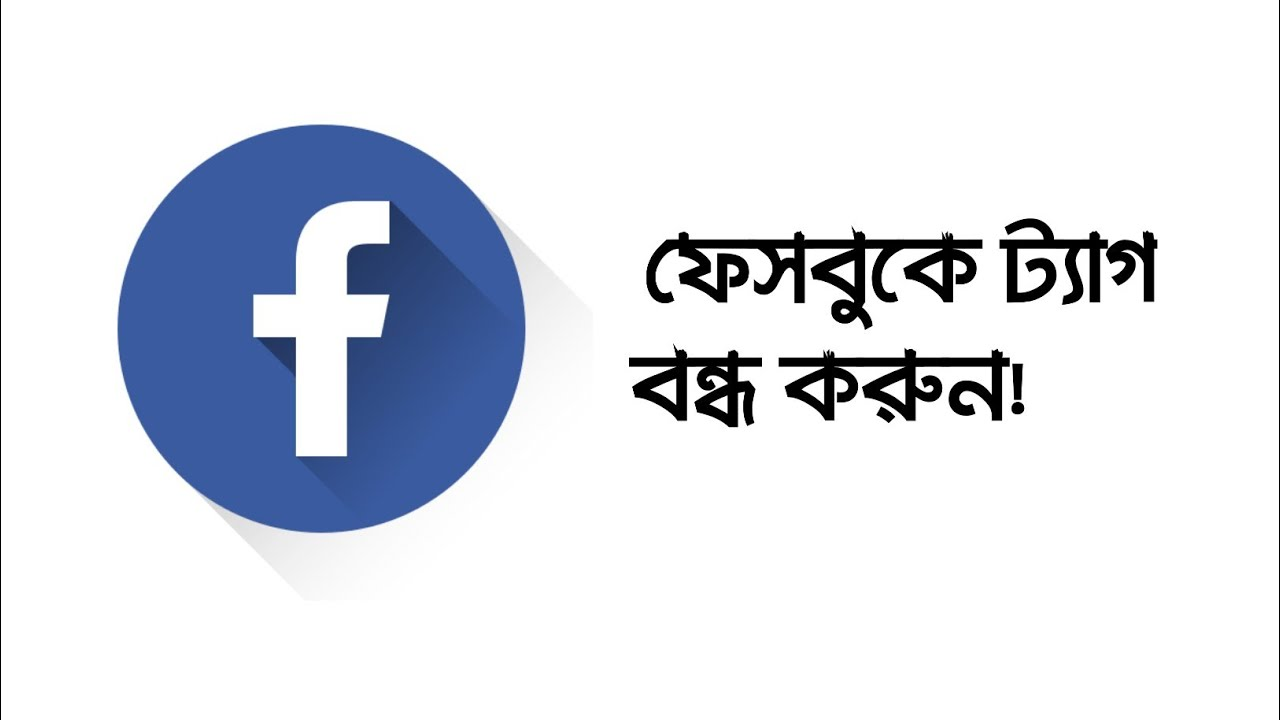 How to Stop Tagging On Facebook Timeline?   NETBiD