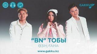 BN тобы - Өзің ғана (audio)