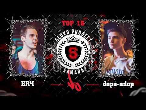 SLOVO | Самара - ВRЧ vs. dope-adop (ТОП 16, 2 сезон)
