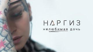 Наргиз - Нелюбимая дочь (Премьера трека, 2019)
