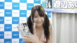役者としても活動している渡辺ありささんが、DVD「Premium Doll」を発売...