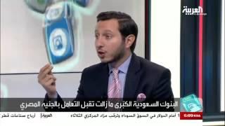 تفاعلكم : ماذا يعني تراجع الجنيه المصري للمواطن والسائح؟