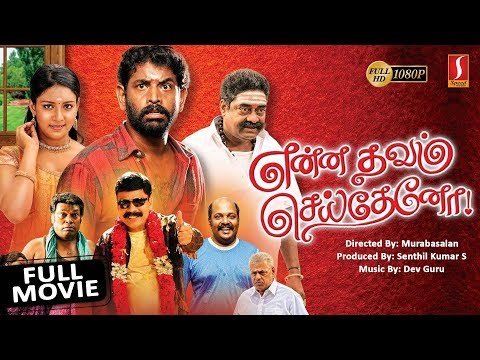 New Release Tamil Full Movie 2018 | என்ன தவம் செய்தேனோ? | Enna Thavam Seitheno Full HD Movie 2018
