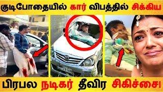 குடிபோதையில் கார் விபத்தில் சிக்கிய நடிகர்! | Tamil Cinema News | Kollywood Latest