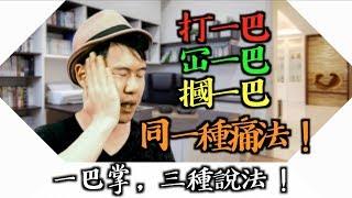 【廣東話/粵語教學】香港人常用語 [第一集]|「揞」住你把口啦,「冚」你一巴㗎