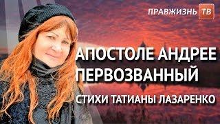 Апостоле Андрее Первозванный. Слушайте на ☦Правжизнь ТВ.(, 2016-12-12T16:37:52.000Z)