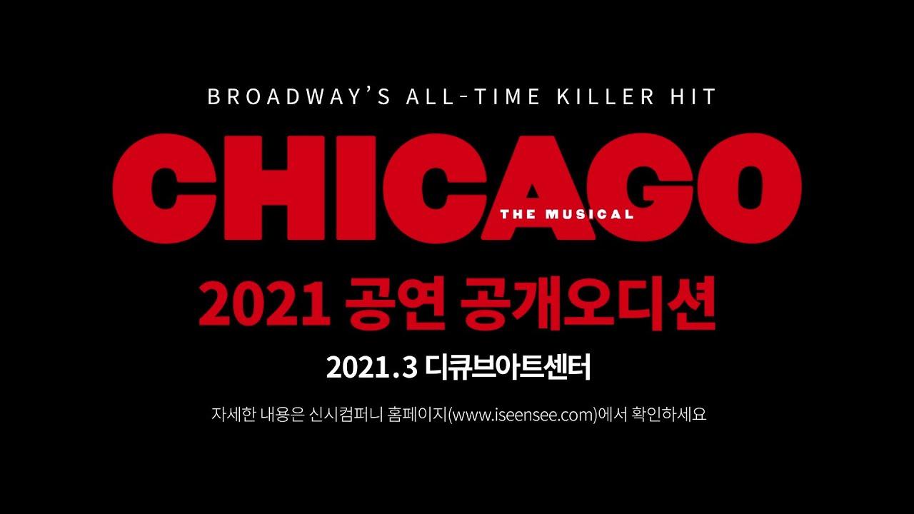 2021 뮤지컬 시카고 공개 오디션 영상