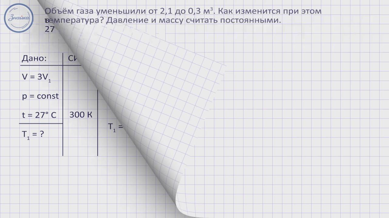 Решения задач по физике на газовые законы формулы химия для решения задач
