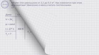 Физика 10 класс. Газовые законы.  Решение задач