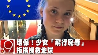 環保!少女「飛行恥辱」 拒搭機救地球《9點換日線》2019.07.31