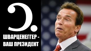 Ваш президент — Арнольд Шварценеггер