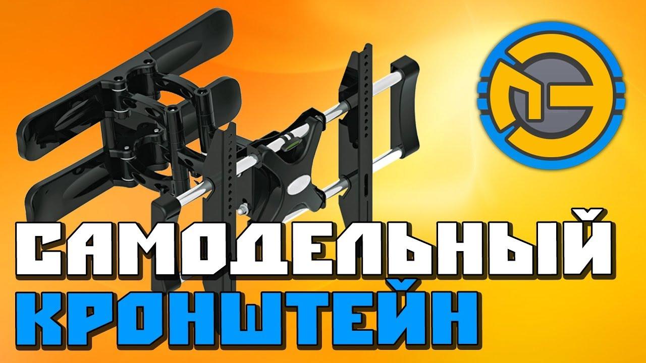 5 Удлинитель для кронштейна - YouTube