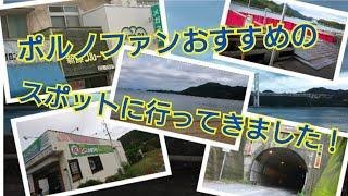 【因島観光】ポルノファンおすすめのスポットに行ってきました!