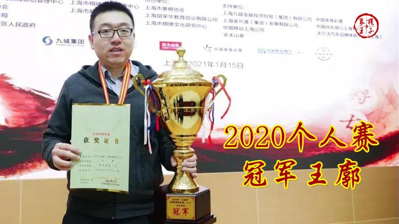 2020个人赛决赛王廓马后炮绝杀赵鑫鑫勇夺冠军