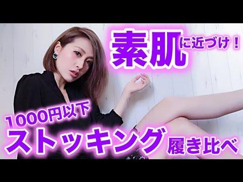 【ファッション】どこまで素肌に近づける!?千円以下で買えるストッキング履き比べ!!