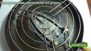 Простая самодельная коптильня из утюга.(Коптильня для горячего копчения. Коптильня проста в изготовлении. Процесс копчения представляет собой..., 2015-01-17T02:32:06.000Z)